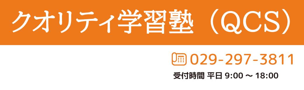 クオリティ学習塾 tel:029-297-3811 平日9:00~18:00