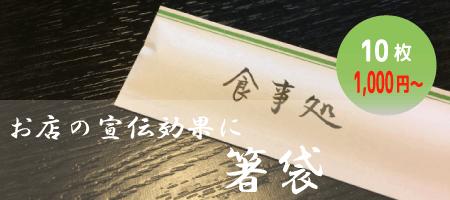 箸袋印刷画像