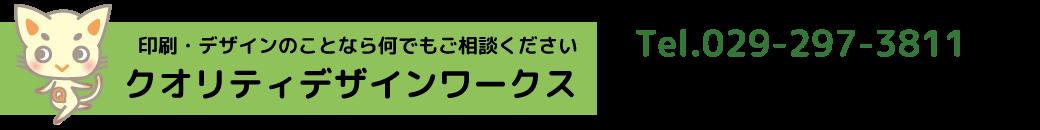 茨城県水戸市で印刷・デザインのことならクオリティデザインワークス。就労継続支援A型事業所 株式会社QOL|QOLグループ