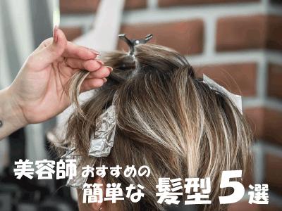 美容師おすすめの髪型