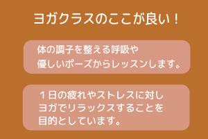 ヨガクラス紹介00