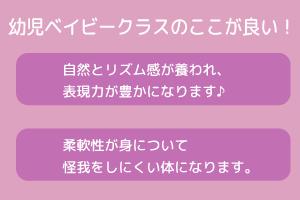 幼児ベイビークラス紹介0