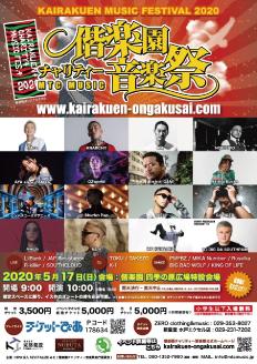 偕楽園チャリティー音楽祭2020