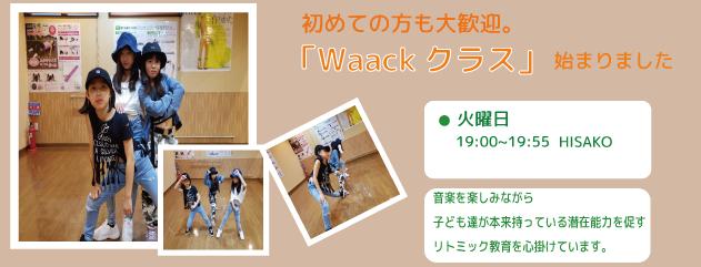 Waackダンスバナー2