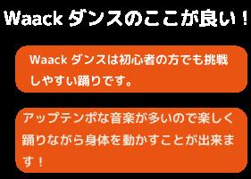 Waackダンス5