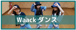 Waackダンスtopバナー3