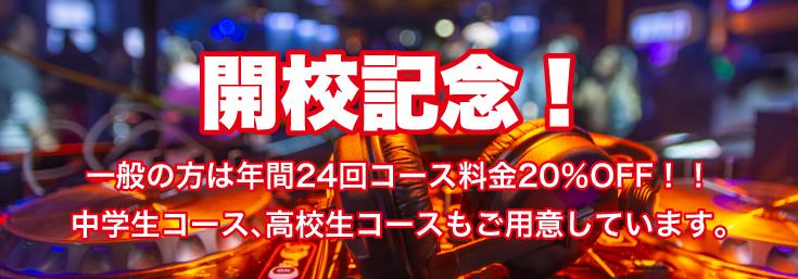 QDS_HP_DJ-School_banner