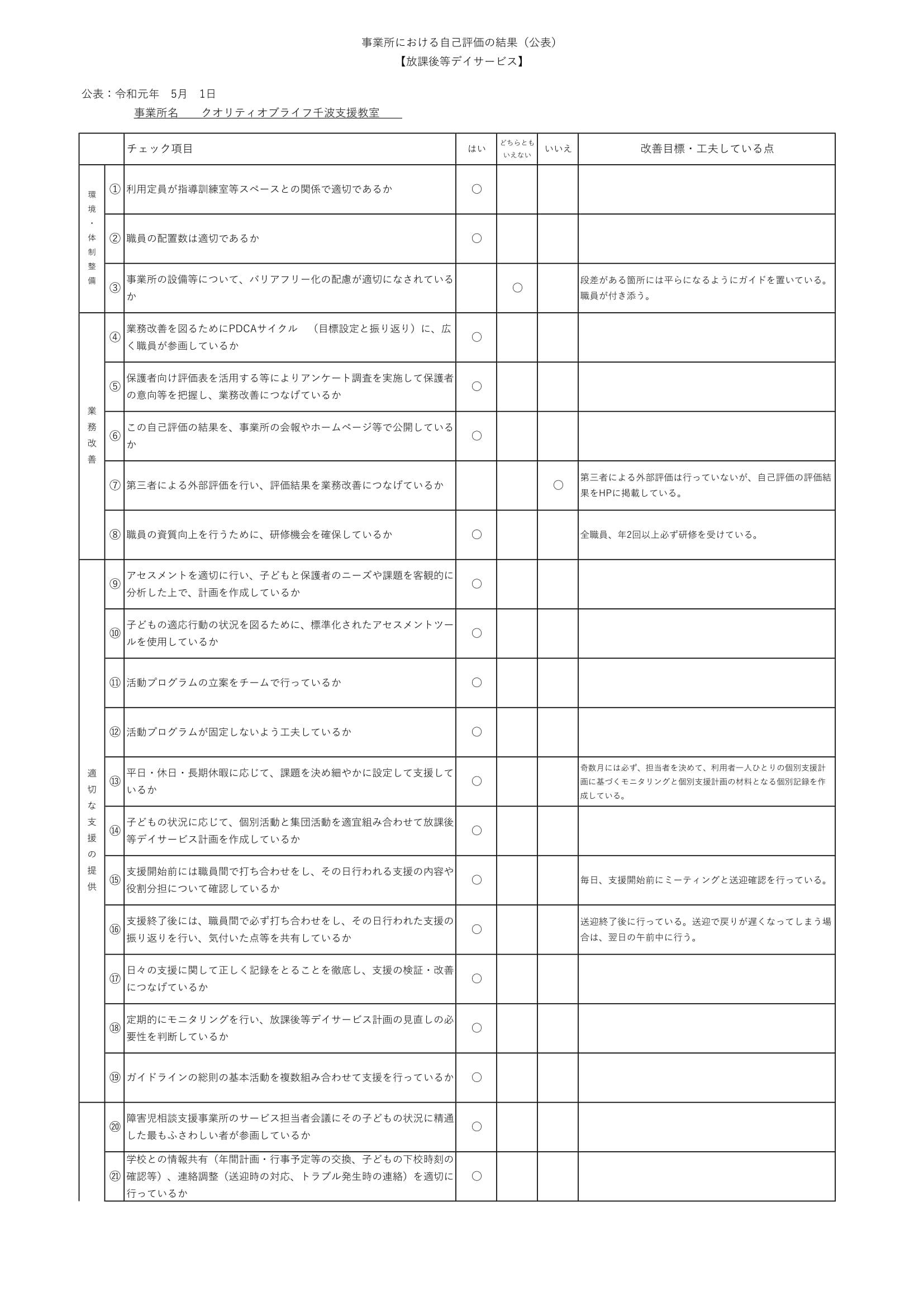 2019_sennami-1
