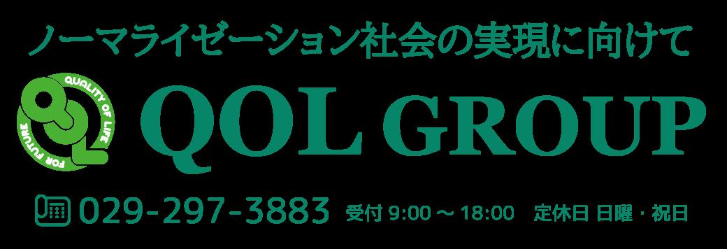 QOLグループ。「心を育てる」ノーマライゼーション社会の実現に向けて。