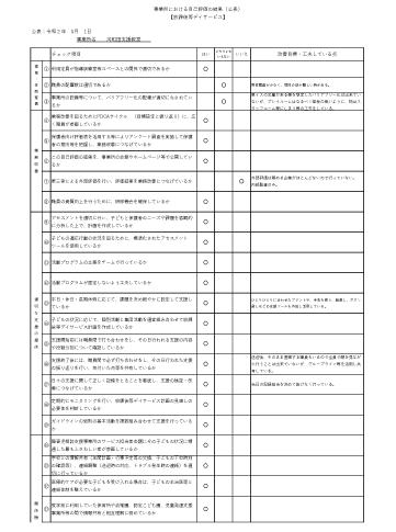 事業所自己評価表【放デイアクティブスクール】令和元年度